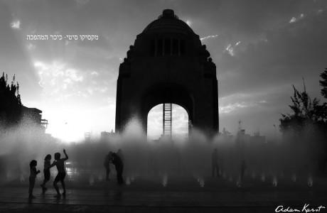 פחד והיפוכו - המשך המסע במקסיקו